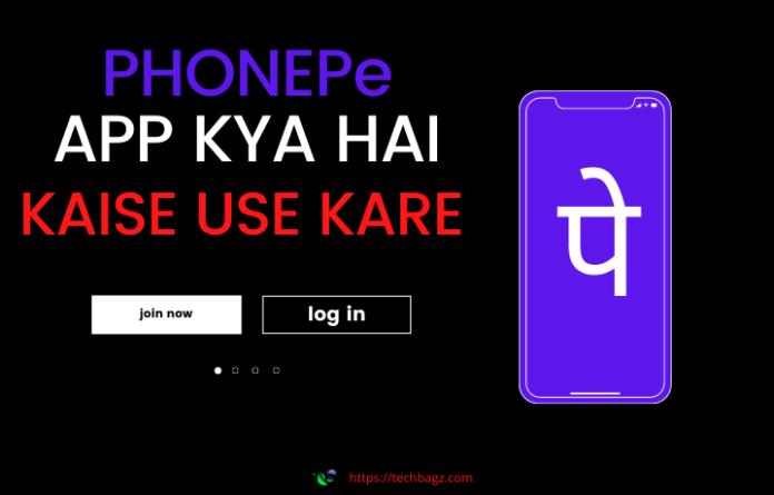 Phonepe App Kya Hai