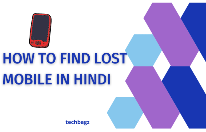 How To Find Lost Mobile In Hindi