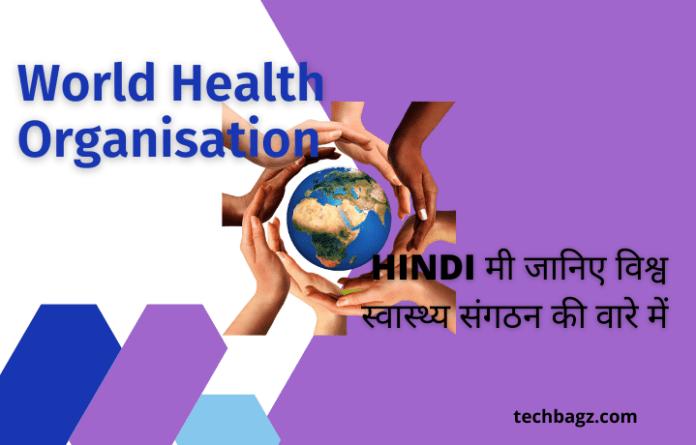 World Health Organisation.HINDI मी जानिए विश्व स्वास्थ्य संगठन की वारे में