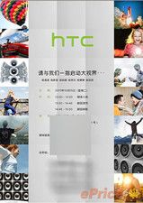 HTC-One-Max-announcement-October-15