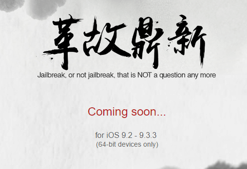 Re-Jailbreak Pangu PP On iOS 9.3.3 After Reboot