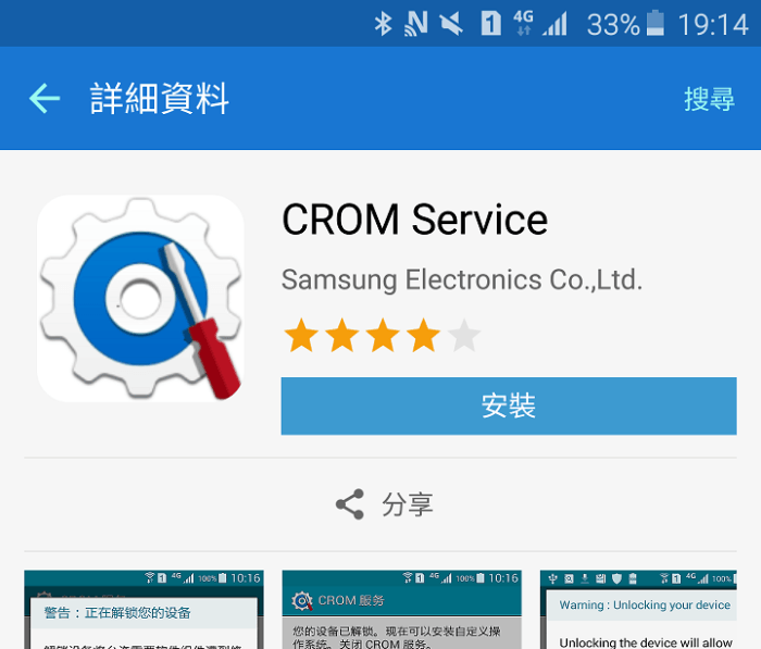 How to Unlock Bootloader of Chinese Samsung Galaxy using CROM