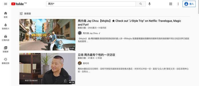 YouTube搜尋 - 萬用星號