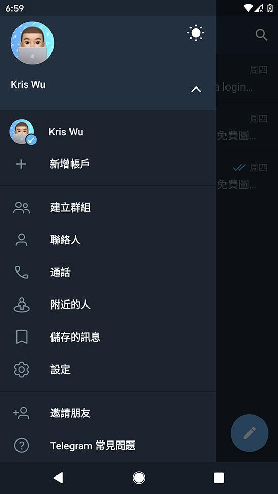 telegram中文化 - 手機版中文化成功
