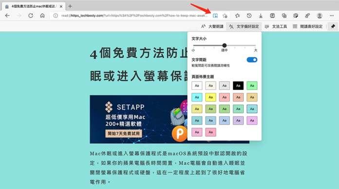 13個Microsoft Edge瀏覽器功能 - 沈浸式閱讀程式