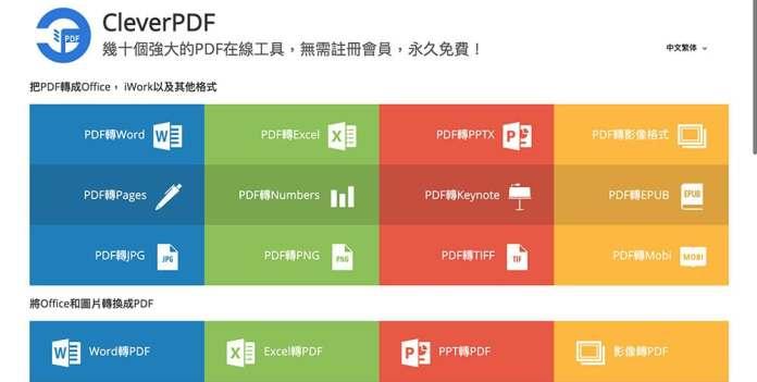 5個免費實用的PDF編輯線上工具推薦 - cleverpdf