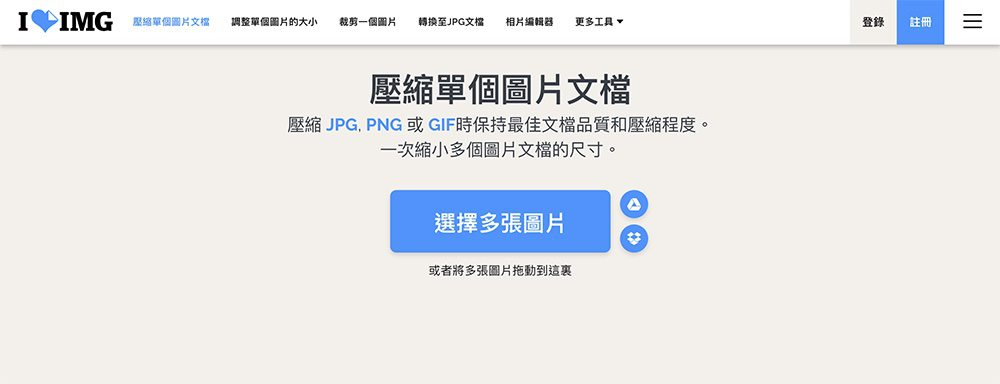 JPG壓縮在線工具 - iLoveIMG.jpeg