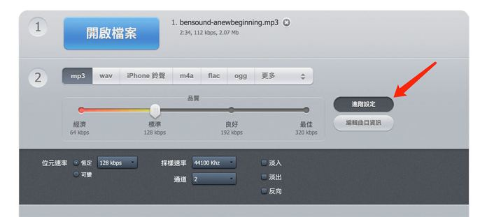 MP3轉檔工具Online-audio-converter - 選擇檔案