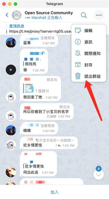 12個telegram群組頻道搜索器 - 退出群組
