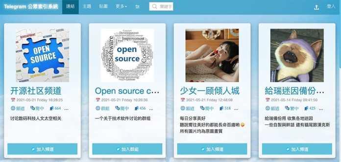 12個telegram群組頻道搜索器 - telegram公眾索引系統
