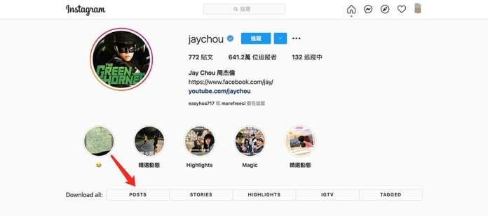 Downloader for Instagram™:批次IG照片下載Chrome擴充功能 - IG貼文批次下載