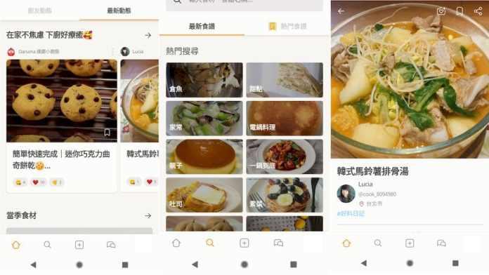 9款居家料理食譜APP推薦 - Cookpad