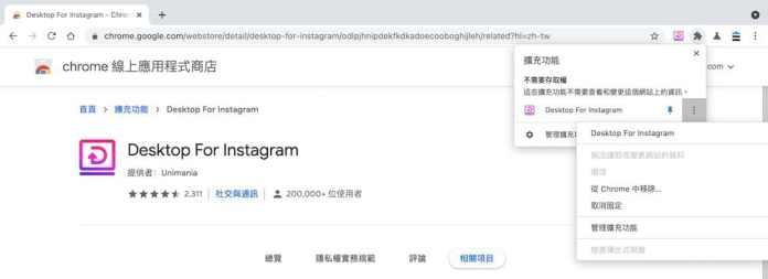 Instagram電腦版Chrome擴充功能 - 「Desktop for Instagram」固定