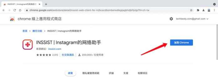 Instagram電腦版Chrome擴充功能 - 「Inssist」下載安裝