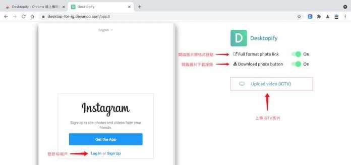 Instagram電腦版Chrome擴充功能 - Desktopify登錄IG帳號密碼