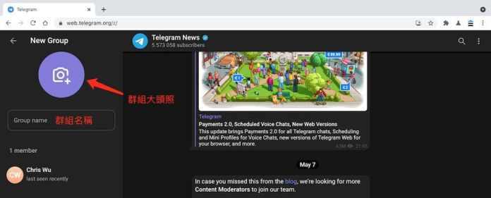 Telegram群組 Web教學 - 設定群組大頭照和群組名稱