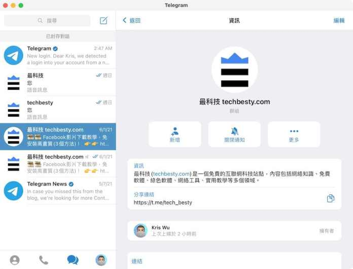 Telegram群組 macOS教學 - 群組資訊介面