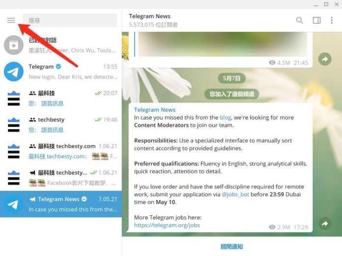 Telegram群組 windows教學 - 建立群組
