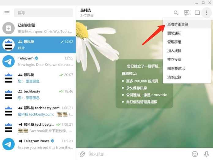 Telegram群組 windows教學 - 查看群組資訊