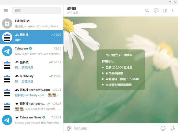 Telegram群組 windows教學 - 群組創建成功