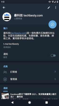 Telegram頻道 Android教學 - 查看頻道資訊