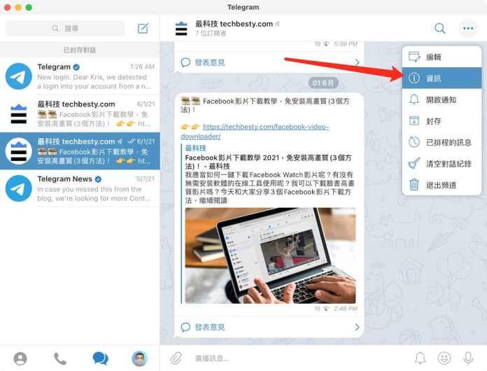 Telegram頻道 MacOS教學 - 查看頻道資訊