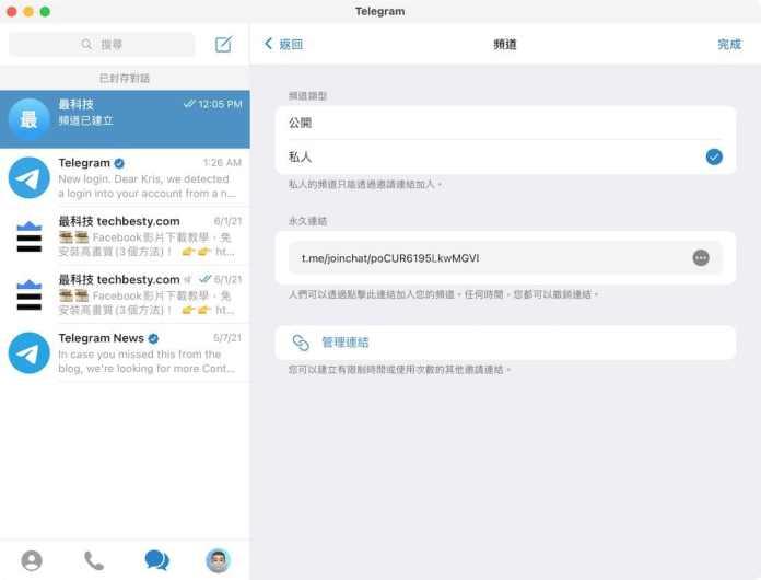 Telegram頻道 MacOS教學 - 設定頻道類型