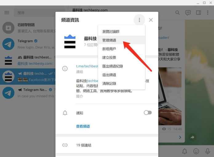 Telegram頻道 Windows教學 - 管理頻道