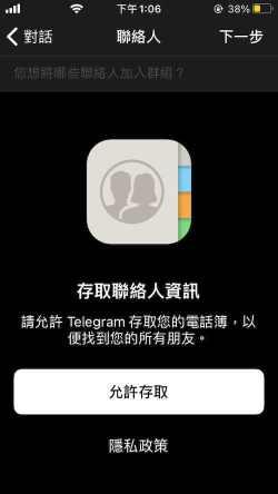 Telegram頻道 iOS教學 - 邀請成員