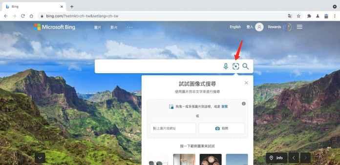 Bing以圖找圖教學 - 張貼圖片連結