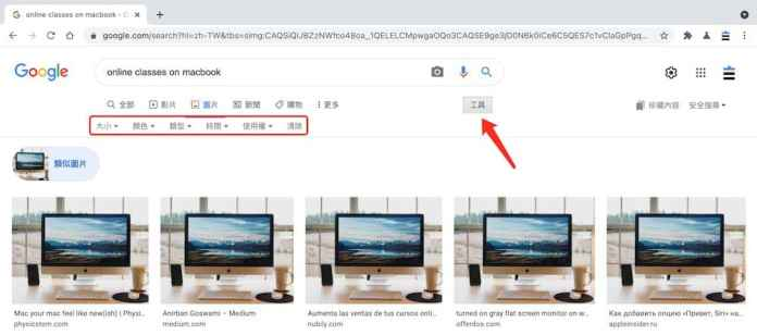 Google以圖搜圖教學 - 篩選搜尋結果