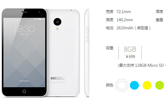 Meizu Blue Charm official