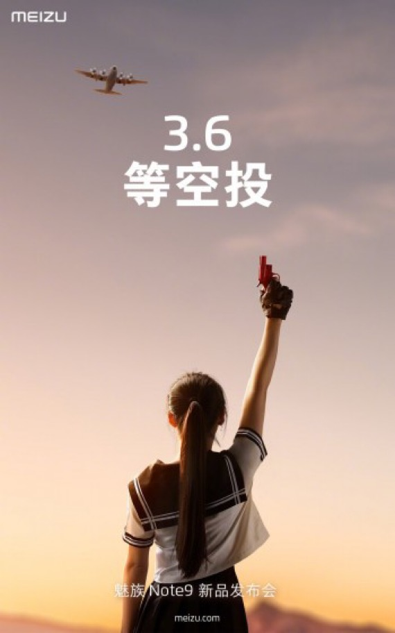 Meizu Note 9: Ανακοινώνεται τον Μάρτιο