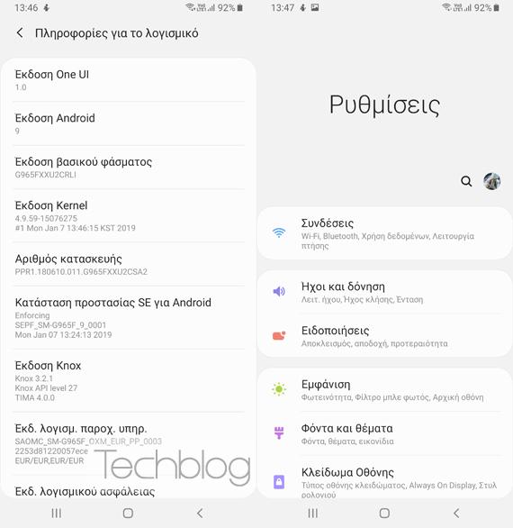 Samsung Galaxy S9+ αναβάθμιση Android 9 Pie στην Ελλάδα