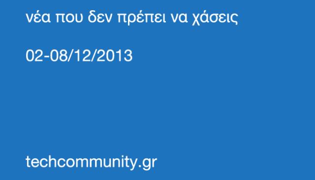 Νέα 02-08/12/2013