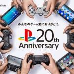 Το PlayStation Γίνεται 20 Χρονών Και Γιορτάζει Με Νέα Υπηρεσία