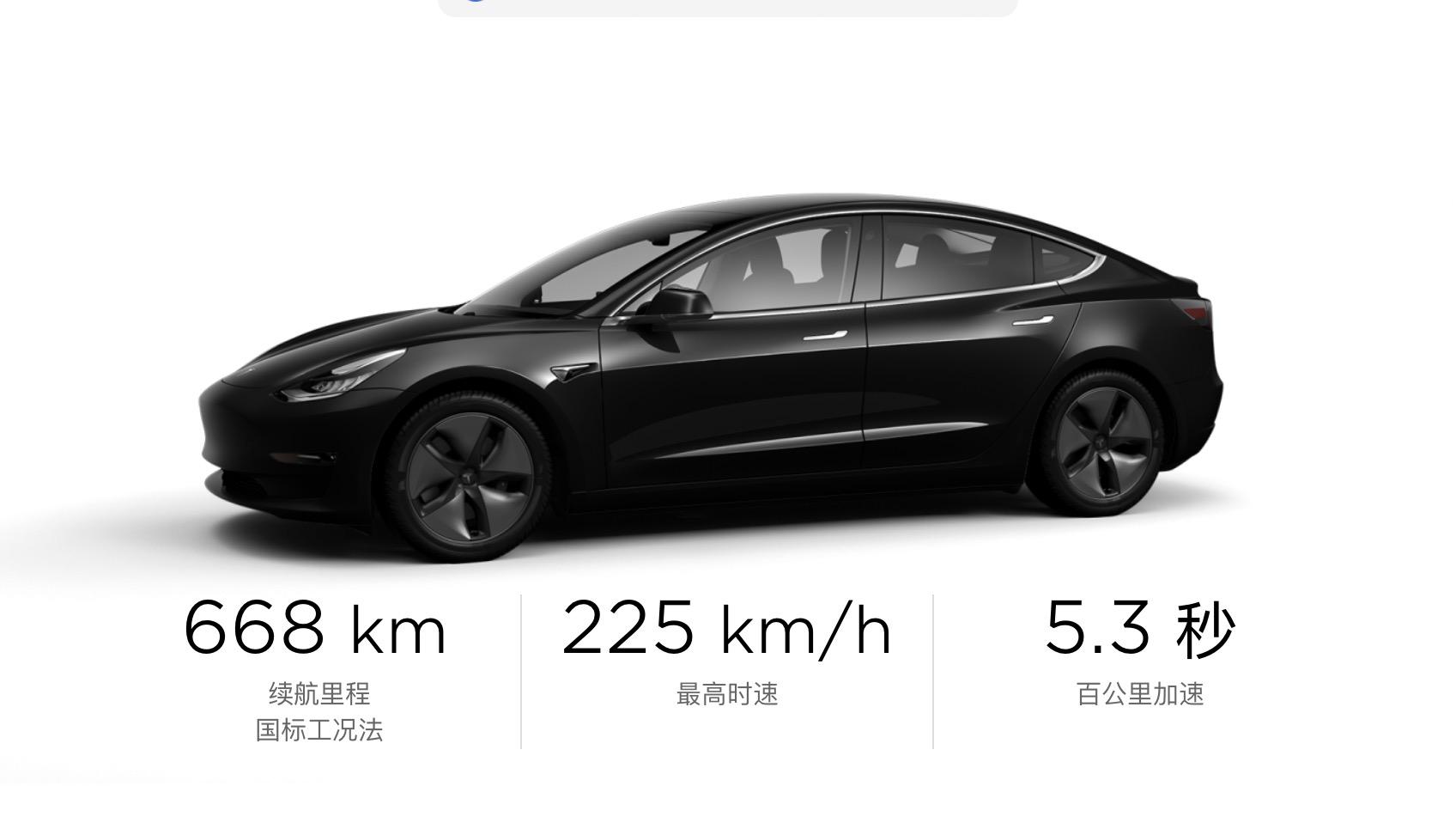 Tesla model 3 long range RWD china
