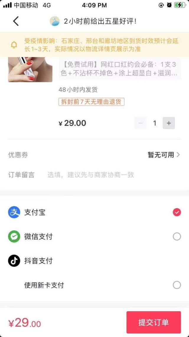 Скриншот вкладки оплаты с помощью Douyin Pay