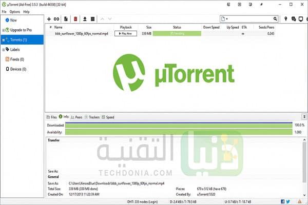 برنامج التحميل uTorrent