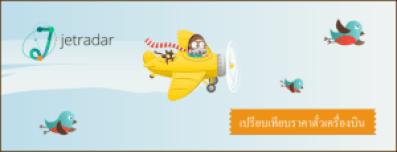 http---bangkokstartup.com-wp-content-uploads-2014-08-jetradar.co_.th_-e1407927825448