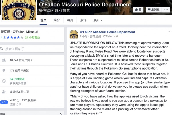 ofallon-police-missouri-rob-pokemon-e1468189616979