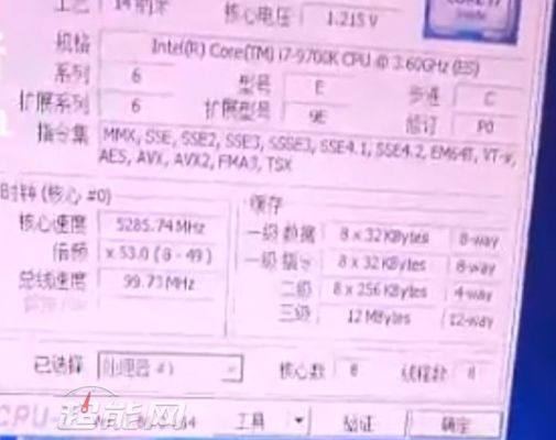Intel-Core-i7-9700K_5.3-GHz_Air-Cooling_Overclock_1