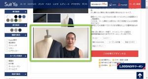 Suit-Ya オーダースーツ注文画面・動画説明