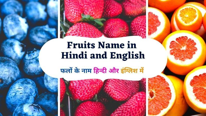 Fruits Name in English Fruits Name in Hindi and English