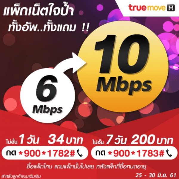 Upspeed 10Mbps