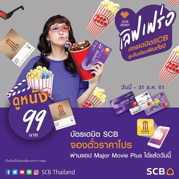 SCB Major Movie Plus