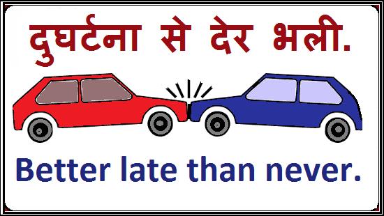 Road Safety Slogans 2