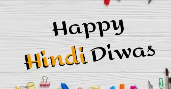 Slogans on Hindi Diwas 2