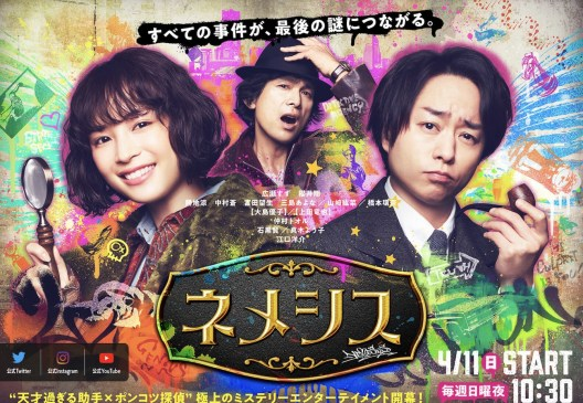 Nemesis Japanese drama Stream all episodes on NTV Watch cast and crew online