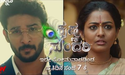 Krishna Sundari (Zee Kannada) TV Serial Cast, Timings, Story, Real Name, Wiki & More